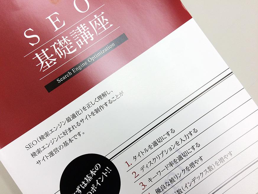 札幌のホームページ制作会社ログオンシステム SEO基礎講座テキスト