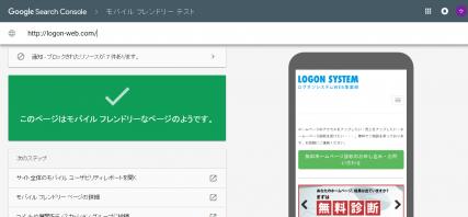 新しくなったGoogle Search Consoleモバイルフレンドリーテストのスクリーンショット