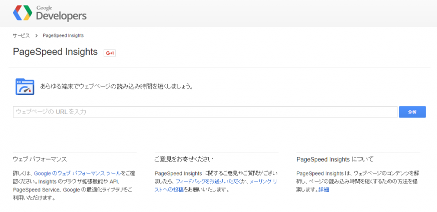 PageSpeed Insightsで表示速度が遅くなっている原因を探る