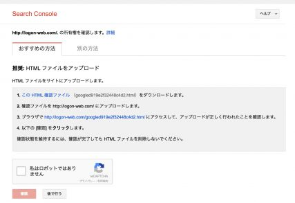 Google Search Console 所有権の確認