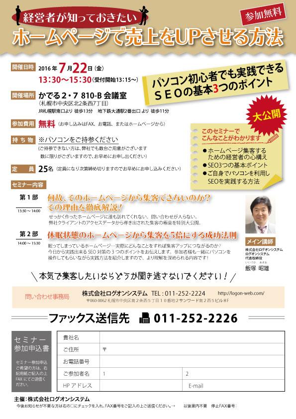 ホームページで売上をUPさせる方法セミナー(札幌7/22開催)